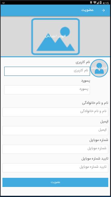 دانلود سورس دیوار و شیپور فارسی Divar & Sheypoor Android Source code
